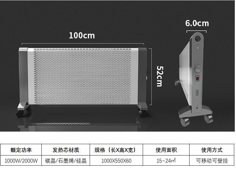 石墨烯/云母便携式高温电暖器